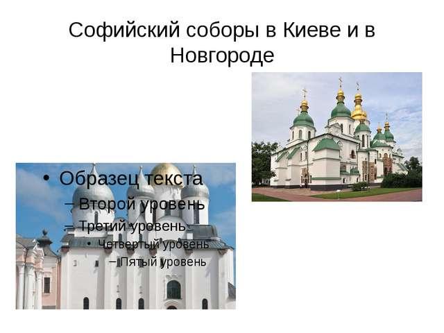 Софийский соборы в Киеве и в Новгороде