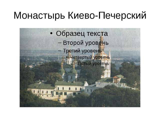 Монастырь Киево-Печерский