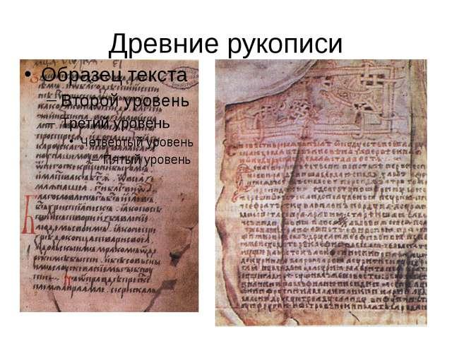 Древние рукописи