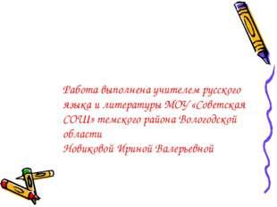 Работа выполнена учителем русского языка и литературы МОУ «Советская СОШ» тем