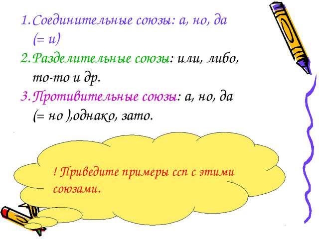 Соединительные союзы: а, но, да (= и) Разделительные союзы: или, либо, то-то...