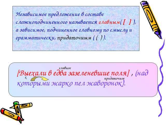 Независимое предложение в составе сложноподчиненного называется главным( [ ]...