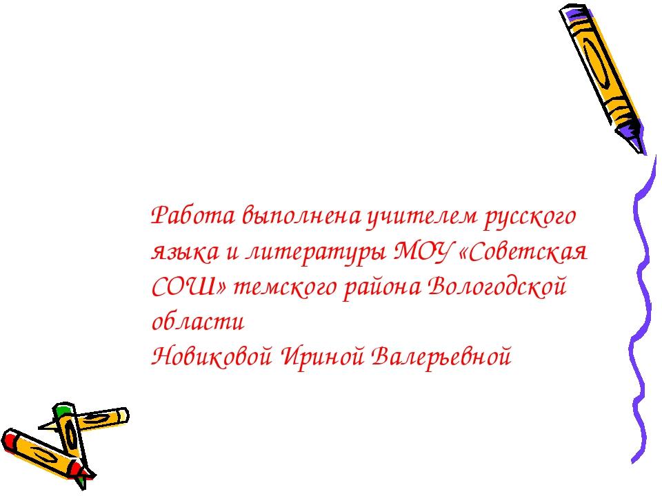 Работа выполнена учителем русского языка и литературы МОУ «Советская СОШ» тем...