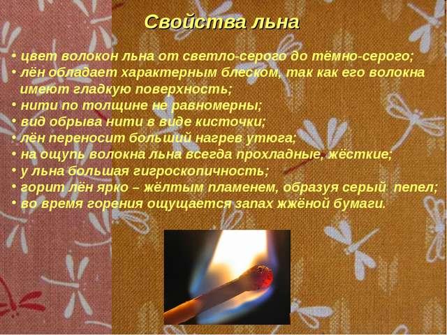 Свойства льна цвет волокон льна от светло-серого до тёмно-серого; лён обладае...