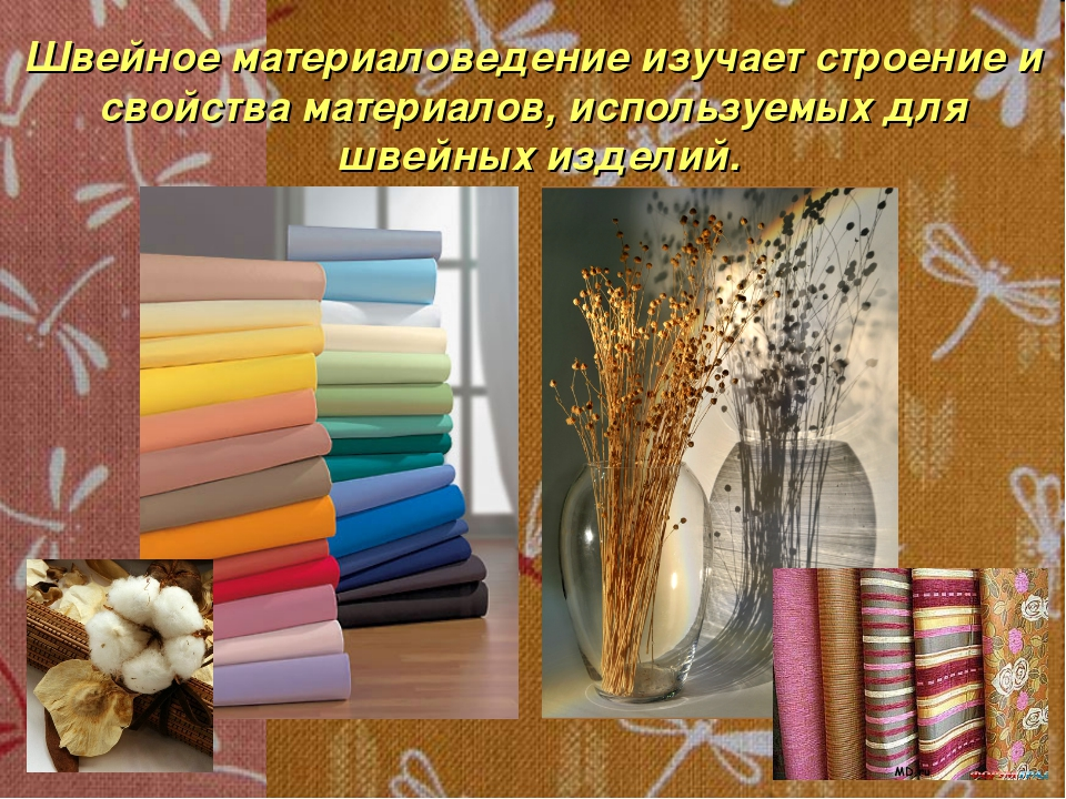 Швейное материаловедение изучает строение и свойства материалов, используемых...