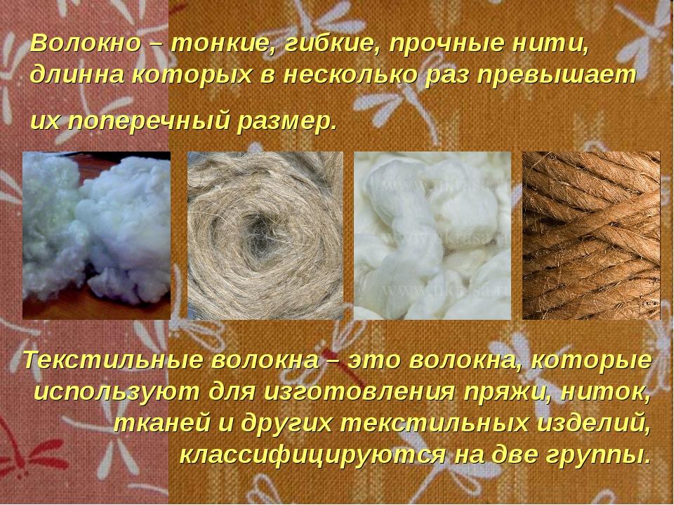 Волокно – тонкие, гибкие, прочные нити, длинна которых в несколько раз превыш...