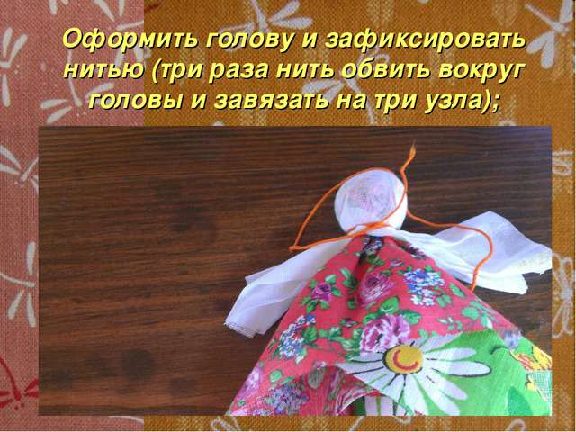 Оформить голову и зафиксировать нитью (три раза нить обвить вокруг головы и з...