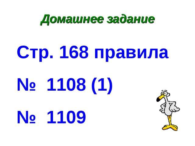 * Домашнее задание Стр. 168 правила № 1108 (1) № 1109