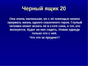 Финал Ребусы и шарады 10 20 30 40 50 Фразеология 10 20 30 40 50 Доскажи посло