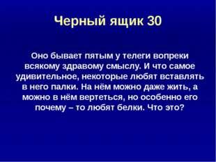Ребусы и шарады 20 ТРОТУАР
