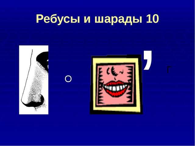 Фразеология 40 СОГНУТЬ