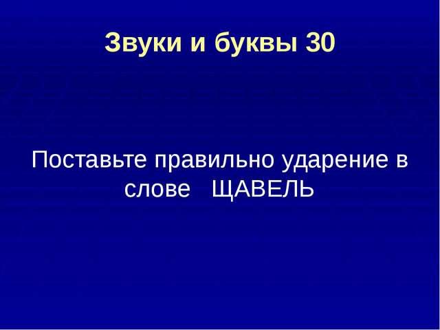 Фразеология 30 Какое из приведённых словосочетаний не имеет переносного смысл...