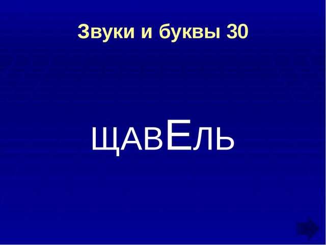 Фразеология 40 С каким глаголом сочетаются все эти слова: дуга, бараний рог,...