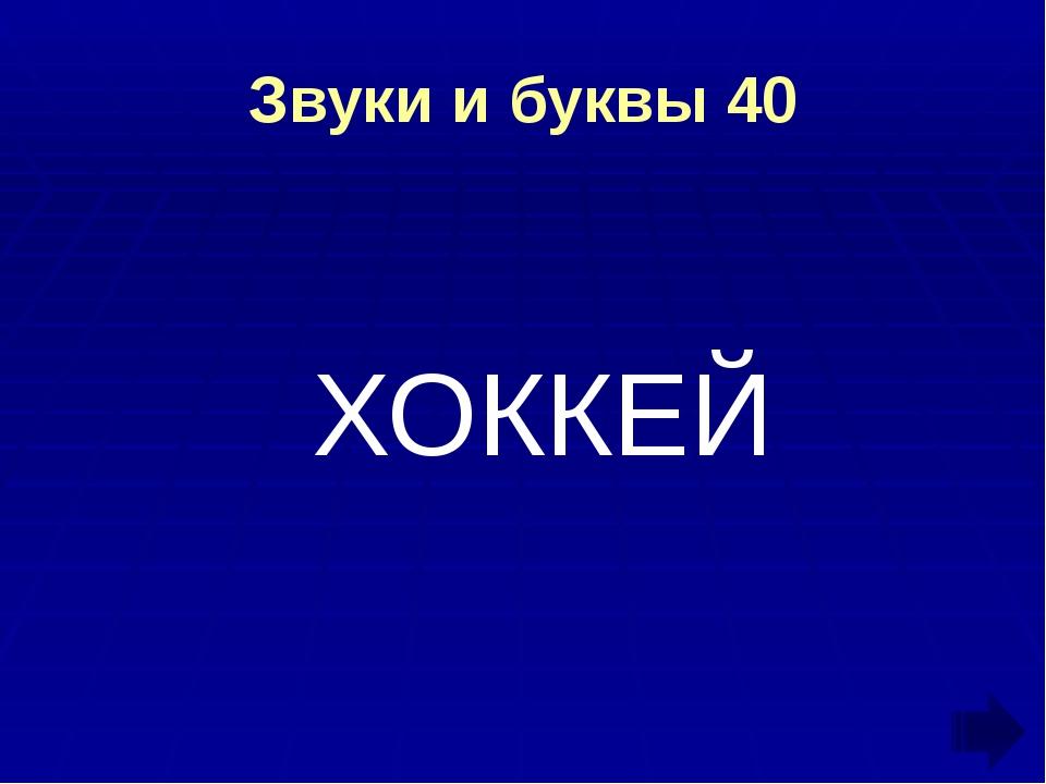 Доскажи пословицу 10 Не имей 100 рублей…
