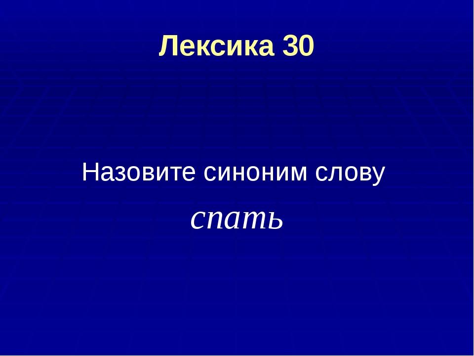 Лексика 30 ДРЫХНУТЬ, ПОЧИВАТЬ