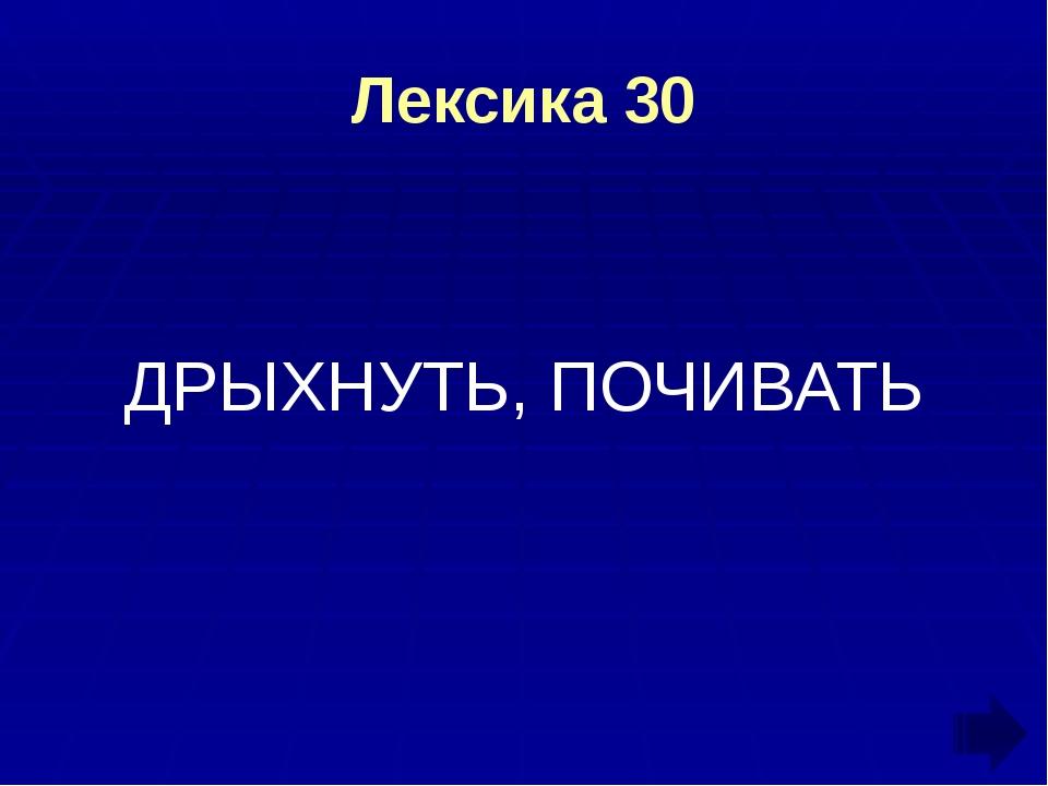 Лексика 40 КЛЮЧ – ИСТОЧНИК, МУЗЫКАЛЬНЫЙ ЗНАК