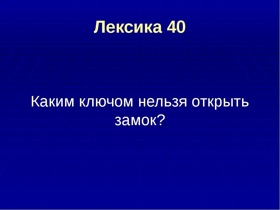 Лексика 50 СТРОЧКА, ПРОШИТАЯ НА МАШИНЕ