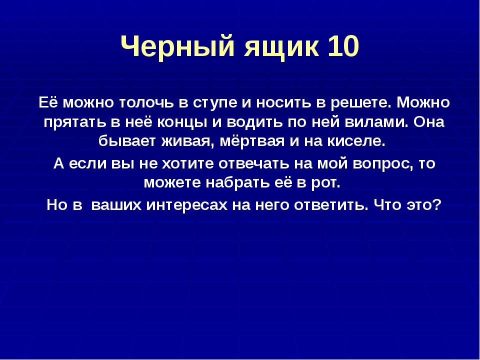 Черный ящик 40 МЁД