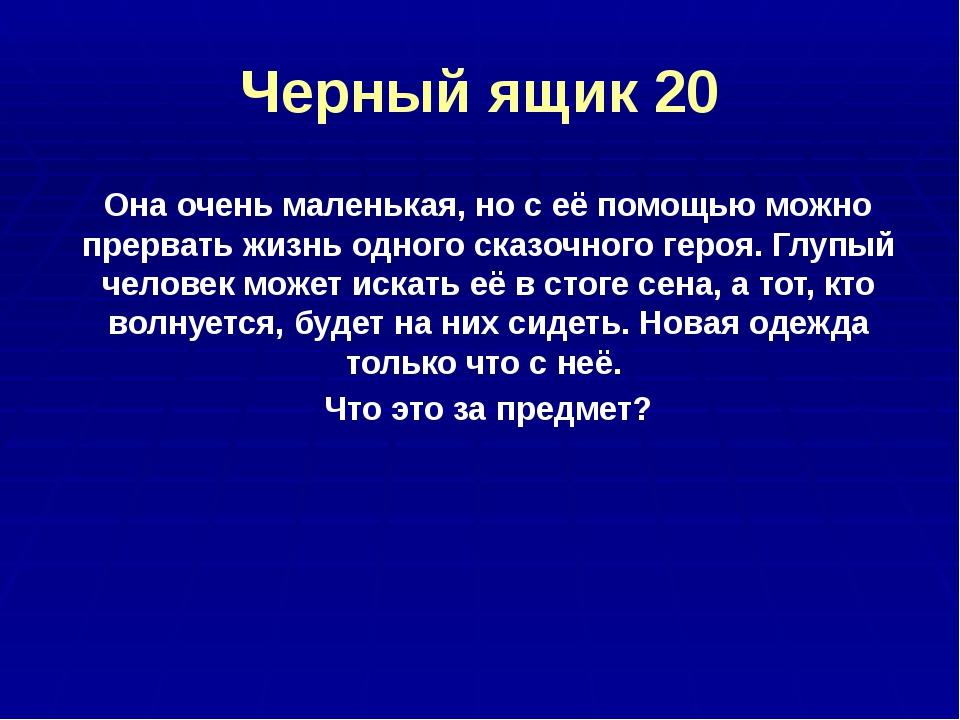 Финал Ребусы и шарады 10 20 30 40 50 Фразеология 10 20 30 40 50 Доскажи посло...