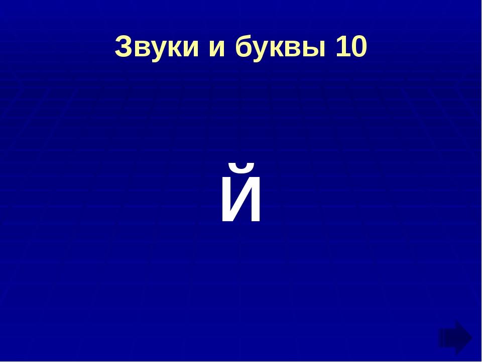 Звуки и буквы 10 Й