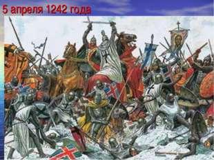 5 апреля 1242 года