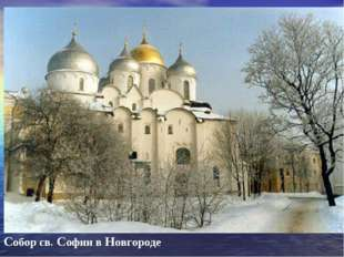 Собор св. Софии в Новгороде