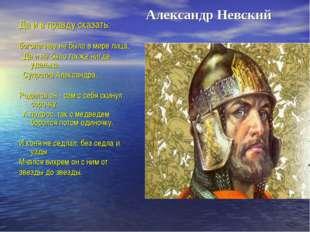 Александр Невский Да и в правду сказать: боголепнее не было в мире лица, Да и