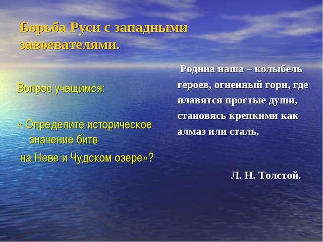 Борьба Руси с западными завоевателями. Родина наша – колыбель героев, огненны...