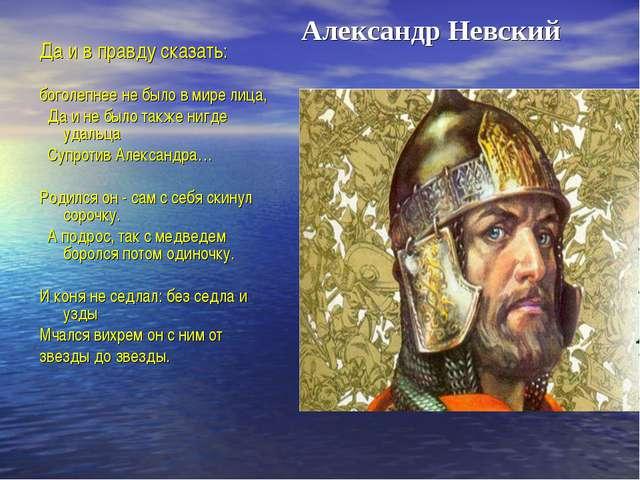 Александр Невский Да и в правду сказать: боголепнее не было в мире лица, Да и...