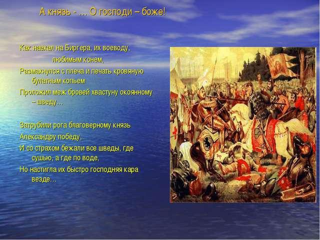А князь - … О господи – боже! Как наехал на Биргера, их воеводу, любимым кон...