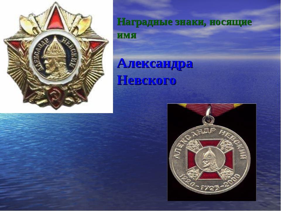 Наградные знаки, носящие имя Александра Невского