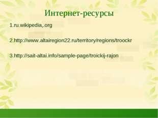 Интернет-ресурсы 1.ru.wikipedia,.org 2.http://www.altairegion22.ru/territory/
