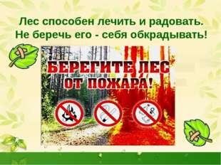 Лес способен лечить и радовать. Не беречь его - себя обкрадывать! http://aida