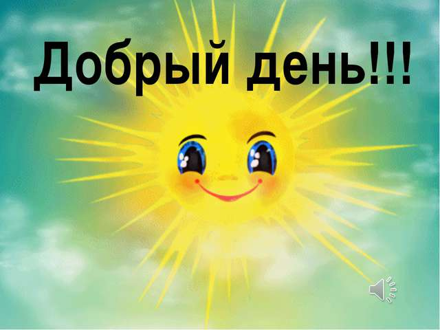 Добрый день!!!