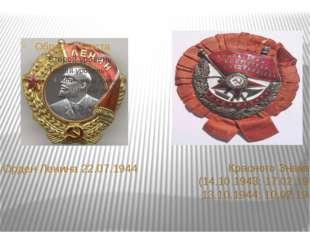 Орден Ленина 22.07.1944 Красного Знамени (14.10.1943; 17.02.1944; 13.10.1944