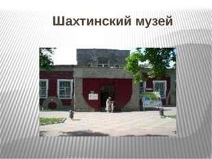 Шахтинский музей