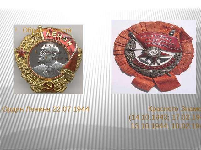 Орден Ленина 22.07.1944 Красного Знамени (14.10.1943; 17.02.1944; 13.10.1944...