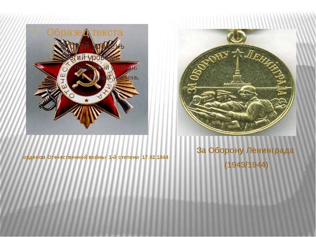 орденом Отечественной войны 1-й степени 17.02.1944 За Оборону Ленинграда (19...