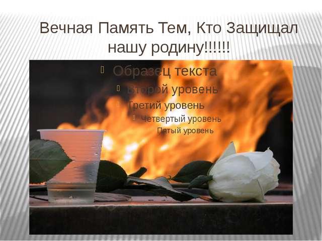 Вечная Память Тем, Кто Защищал нашу родину!!!!!!