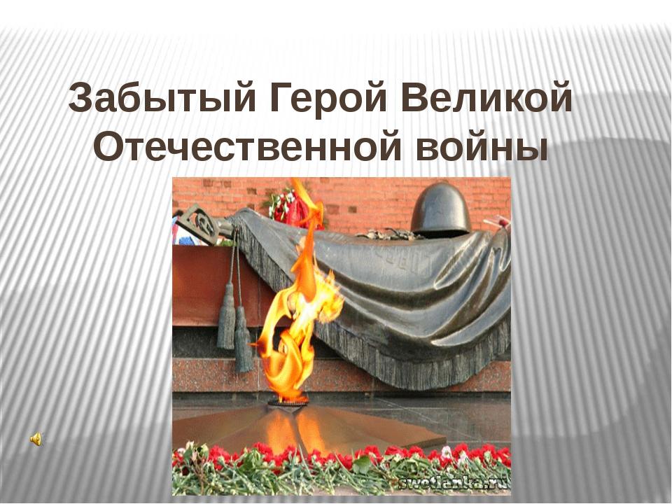 Забытый Герой Великой Отечественной войны