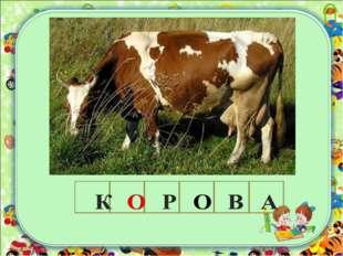Рыжий молокозавод День жует и ночь жует: Ведь траву не так легко Переделать в