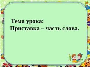 corowina.ucoz.com Тема урока: Приставка – часть слова.