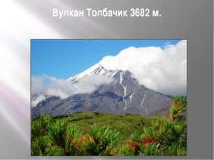 Вулкан Толбачик 3682м.