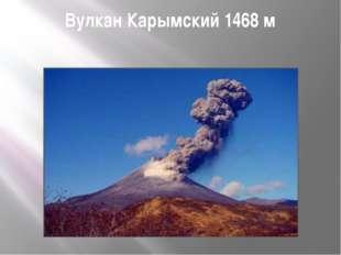 Вулкан Карымский 1468м