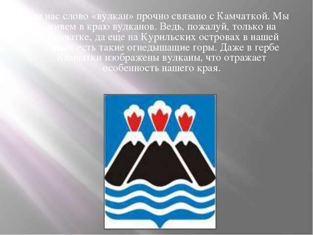 Для нас слово «вулкан» прочно связано с Камчаткой. Мы живем в краю вулканов....