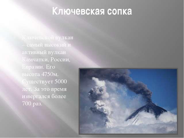Ключевская сопка Ключевской вулкан – самый высокий и активный вулкан Камчатки...