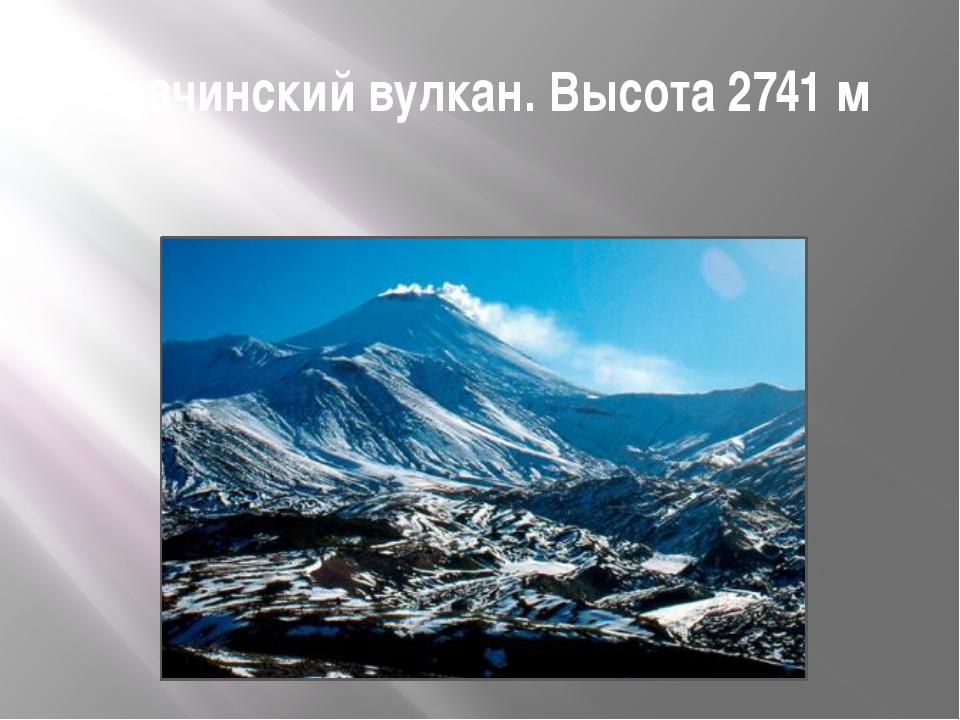 Авачинский вулкан. Высота 2741м