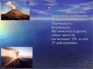 уникальные объекты природы: грандиозные природные сооружения вулканов Ключевс