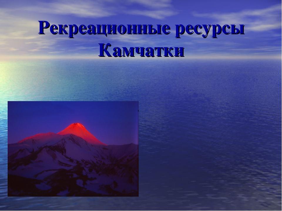 Рекреационные ресурсы Камчатки