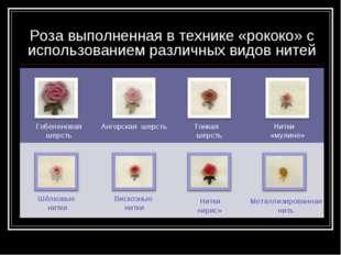 Роза выполненная в технике «рококо» с использованием различных видов нитей Го